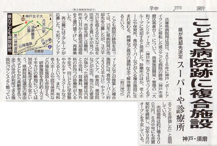 神戸新聞2018年3月29日朝刊